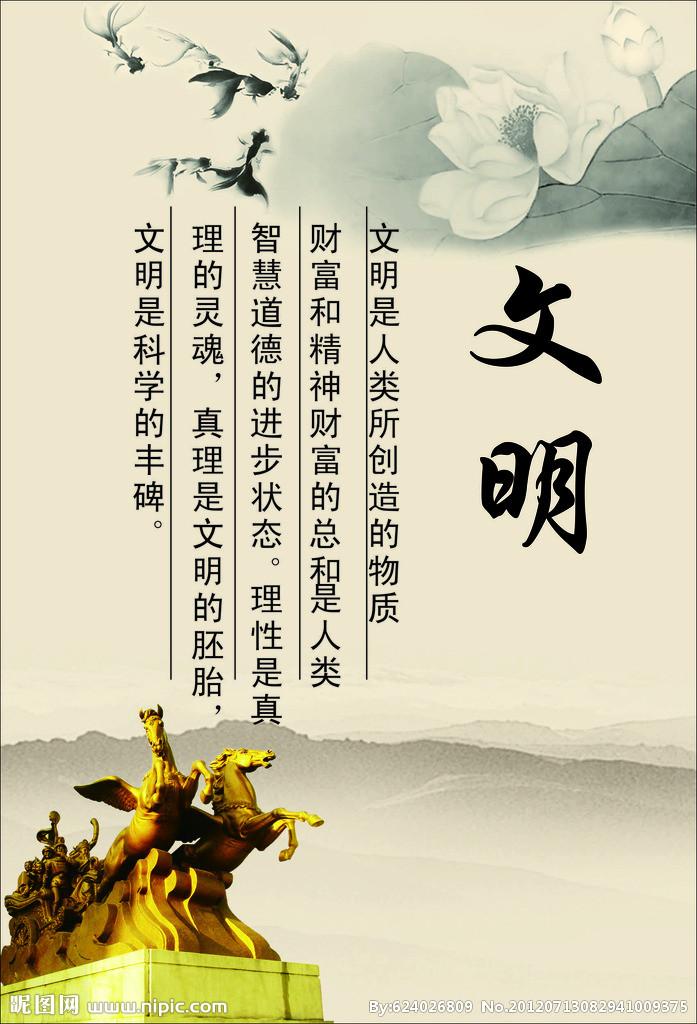【流年】文明之歌(诗歌)