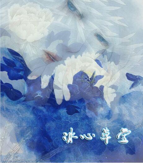 【冰心】布鞋里装着奶奶的爱(散文)